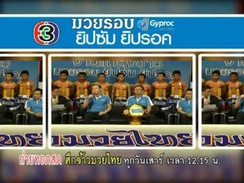 ยิปซัม - มวยรอบยิปซัม ยิปรอค จัดขึ้นเป็นครั้งแรกเพื่อร่วมอนุรักษ์ศิลปะแม่ไม้มวยไทย...