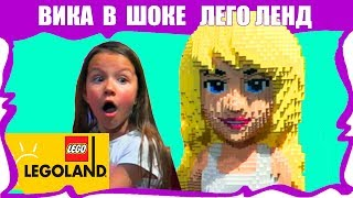 Новая серия влог на канале Вики Шоу. Сегодня мы приехали в Леголенд Legoland Дубаи Dubai. Вика Выиграла Огромного Розового Единорога и Получила Оскар. Видео 4К☀️ СМОТРИ ВСЕ СЕРИИ В ДУБАЯХ ТУТ - https://goo.gl/fyutdU👍  ЛУЧШИЕ ВИДЕО ВИКИ ШОУ - https://goo.gl/Yj0T7k🎥  НОВЫЕ СЕРИИ ВИКИ ШОУ - https://goo.gl/0st7PN👉 ПОДПИШИСЬ на мой канал: https://goo.gl/WURcYg😻 Вика ВКонтакте: https://vk.com/vikishow📷 Вика в Инстаграм: http://www.instagram.com/vikishow_official🌹📸 Роза в Инстаграм: http://www.instagram.com/rozaraa📲 Пиши мне в Telegram: https://telegram.me/VikiViki_bot
