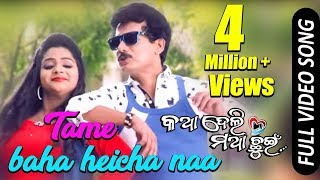 Video Tame Baha Heicha Na Video Song |  Papu Pom Pom, Riya, Avisekh, Aman | Katha Deli Matha Chuin download in MP3, 3GP, MP4, WEBM, AVI, FLV January 2017