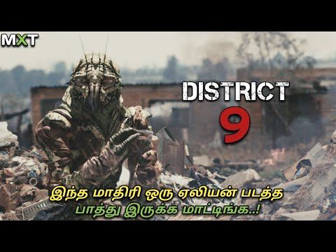 District 9 |Movie Explained in Tamil|Mxt|Best Sci-fi|Alien Movies|Movie Review in Tamil|