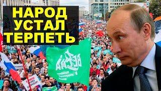Российская оппозиция поставила власти ультиматум