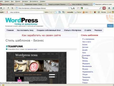 *Темы для WordPress*