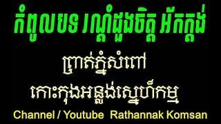 Phnom Borey Mun Thngai