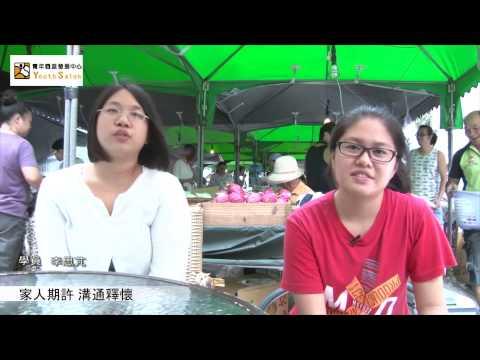 YS鋼鐵人職場體驗紀錄片~248農學市集篇