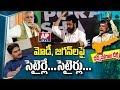 Hero Shivaji Mind blowing Satires on PM Modi and YS Jagan in Delhi Dharma Porata Deeksha