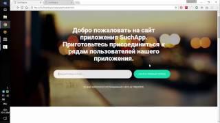 Landing Page для мобильного приложения за 45 минут