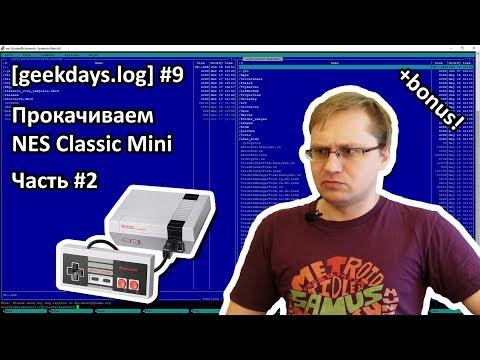 [geekdays.log] #9 - прокачиваем NES Classic Mini, часть #2 / Pumping Up NES Classic Mini, part #2