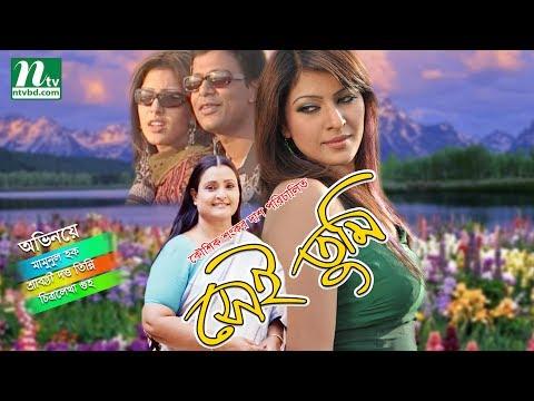 Romantic Bangla Natok- Shei Tumi | Tinni | Mamunul Haque
