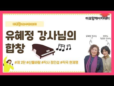 [마포함께아카데미]#2 모두 함께 노래하는 합창 '산들바람'