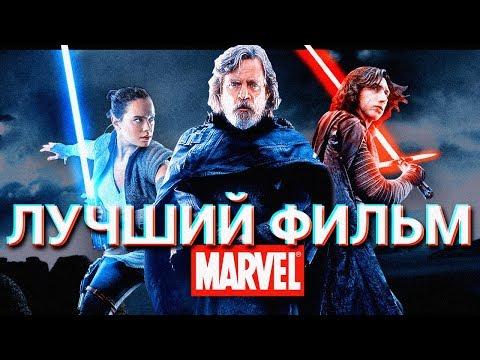 Сволочи, они убили Звёздные Войны! (Звёздные войны: Последние Джедаи ОБЗОР)