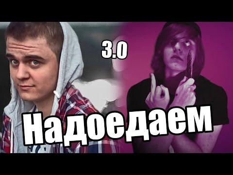 Надоедаем 3.0 #4 - Реп