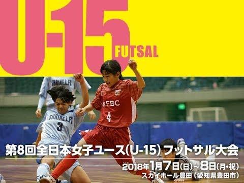第8回 全日本女子ユース(U-15)フットサル大会 決勝 十文字中学校 vs秋田L.F.C.ユース