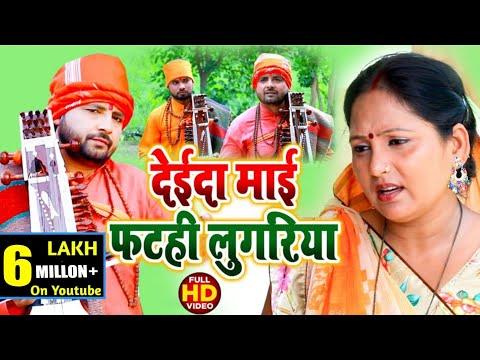 #jogi bhajan #जोगी गीत #देईदा माई #फटही लुगरिया #Santosh yadav madhur #Jogi git
