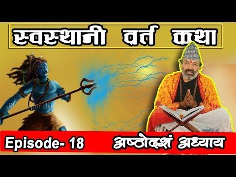 (Shree Swasthani Brata Katha | श्री स्वोस्थानी बर्त कथा...- 17 minutes.)