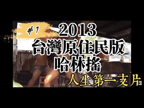 Taiwan 哈林搖~超動感原住民版!