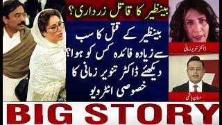 Video Dr Tanveer Zamani Exclusive Interview on Benazir Bhutto Murder | 21 Sep 2017 MP3, 3GP, MP4, WEBM, AVI, FLV Oktober 2018