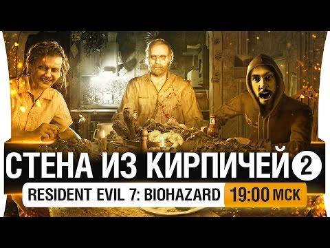 СТЕНА ИЗ КИРПИЧЕЙ #2 - Разгадываем Resident Evil 7 [19-00мск]