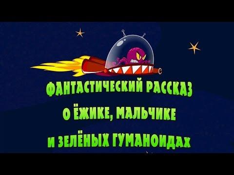 Машкины Страшилки - Фантастический рассказ о ёжике, мальчике и зелёных гуманоидах (14 серия) (видео)