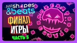 ФИНАЛ ИГРЫ! ✅ Just Shapes and Beats Прохождение #5