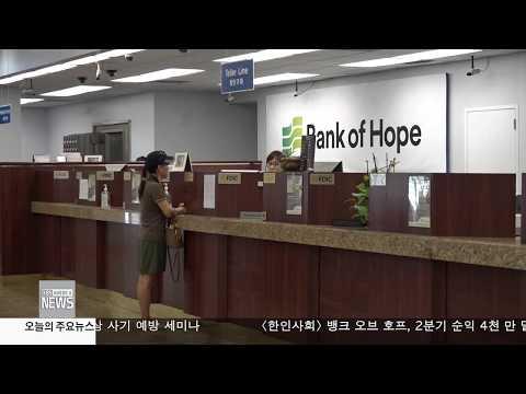 한인사회 소식 7.25.17 KBS America News