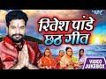 Ritesh Pandey Chhath Geet 2018 || Video JukeBOX || Bhojpuri Chhath Geet 2018