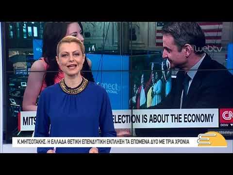 Τίτλοι Ειδήσεων ΕΡΤ3 10.00 | 12/03/2019 | ΕΡΤ