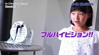「Qwatch(TS-WRLP)」 商品説明動画