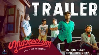Goodalochana Official Trailer Dhyan Sreenivasan Mamta