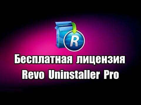 Бесплатная лицензия Revo Uninstaller Pro. Программа для удаления программ