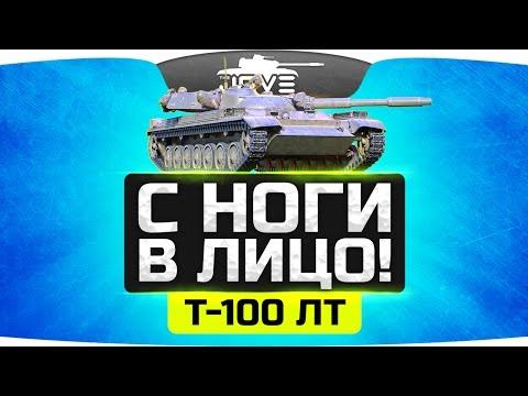 С НОГИ В ЛИЦО! ● Т-100 ЛТ (видео)