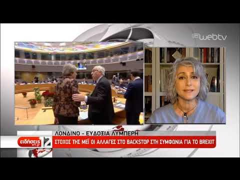 Στις Βρυξέλλες η Μέι για συναντήσεις με Γιουνκερ και Τουσκ | 7/2/2019 | ΕΡΤ