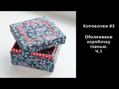 Коробочки #3. Обклеиваем коробочку тканью. ч.1 - RepeatYT - Twoje utwory w petli!