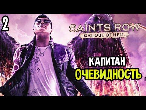 Saints row 2 песня скачать
