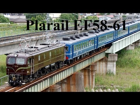 TOMY Plarail K-04 EF58-61 Unboxing review and first run