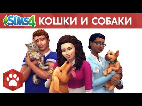 Официальный трейлер-анонс для «The Sims 4 Кошки и собаки» (видео)