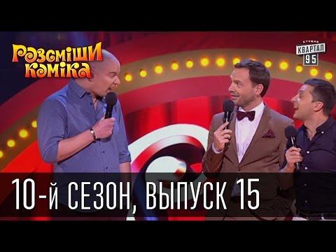"""Рівняни виступали на гумористичному шоу """"Розcміши коміка"""" [ВІДЕО]"""
