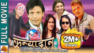 Kanyadan - Nepali Full Movie 2019/2076   Biraj Bhatta, Jay Kisan & Arjun Karki