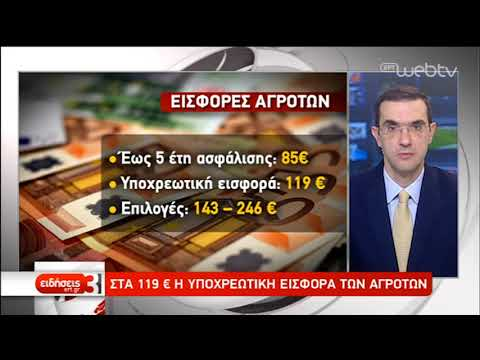 Στα 119 ευρώ η υποχρεωτική εισφορά των αγροτών | 26/11/19 | ΕΡΤ