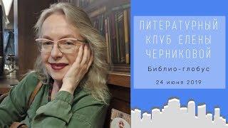 Литературный клуб Елены Черниковой в Библио-глобусе