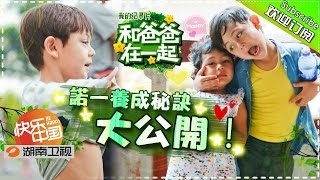 Video Together With Dad S3 Documentary EP13 20151009【Hunan TV Official 1080P】 MP3, 3GP, MP4, WEBM, AVI, FLV Juli 2018