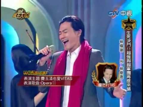 超級模王大道林俊逸 演唱Vitas-Opera #2 + 晚安曲