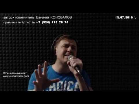 Евгений КОНОВАЛОВ - \В платье девичьем\ (Livе от 12.07.2018) - DomaVideo.Ru