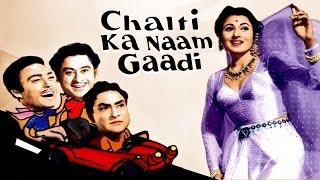 Chalti Ka Naam Gaadi (1958) - Bollywood Comedy Movie - Kishore Kumar - Madhubala - Ashok Kumar