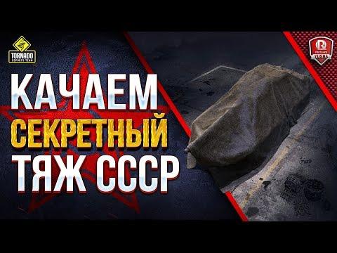 КАЧАЕМ СЕКРЕТНЫЙ ТЯЖ СССР