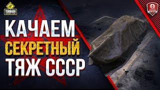 Как правильно прокачать Советские танки