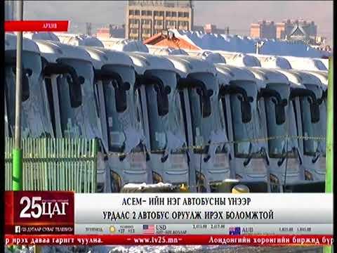 АСЕМ-ийн нэг автобусны үнээр урдаас 2 автобус оруулж ирэх боломжтой