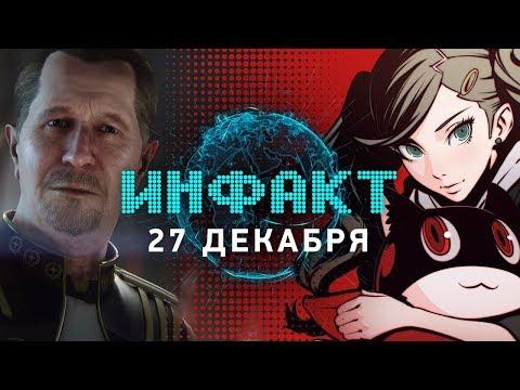 Инфакт от 27.12.2017 [игровые новости] — Persona 5, Лирой Дженкинс, Squadron 42...