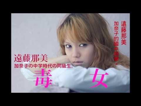 【渴望】角色介紹 《毒女高中生》