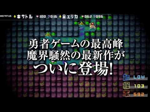 Yuusha no Kuse ni Namaikida: 3D PV 2