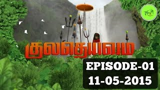 Kuladheivam Sun Tv  Episode - 0111-05-15